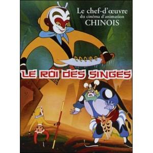 DVD : LE ROI DES SINGES (Danao tiangong / Sun Wukong)