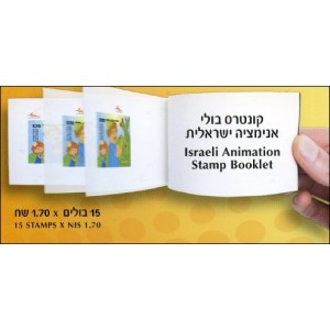 Flipbook - Stamps : ISRAELI ANIMATION STAMP BOOKLET