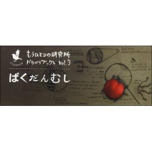 Flipbook : Vol 3 - BOMB INSECT
