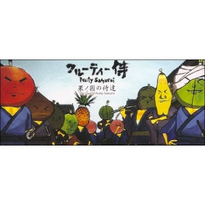 Flipbook : THE LAND OF FRUITY SAMURAÏ