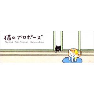 Flipbook : CAT'S PROPOSAL