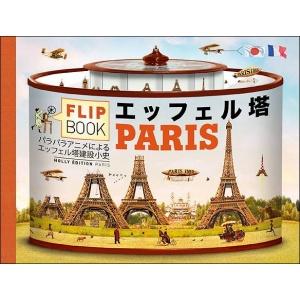 Flipbook : EIFFEL TOWER, PARIS - JAPANESE/FRENCH