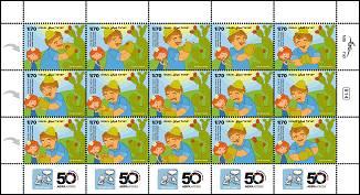 Le timbre N° 7, illustré par MYSCH (Israël)